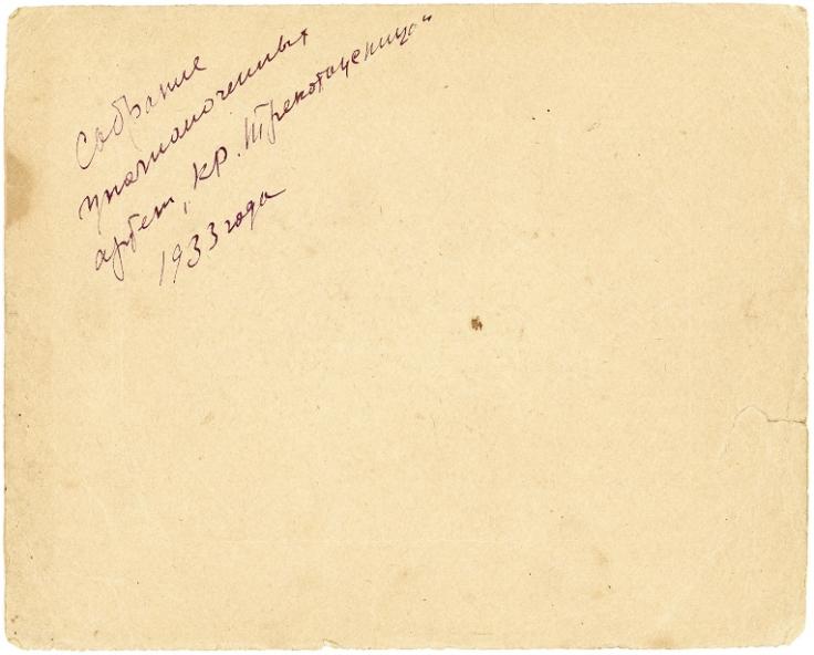 Artel 'Krasnaya Trikotazhnitsa' 6
