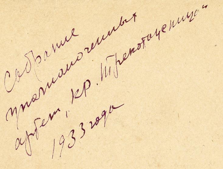 Artel 'Krasnaya Trikotazhnitsa' 7